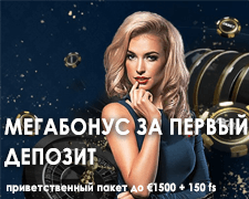 1xBet Бонус
